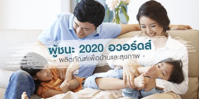 2 ผลิตภัณฑ์ตัวท็อปของหมวดบ้านและสุขภาพในปี 2020_2 ผลิตภัณฑ์ตัวท็อปของหมวดบ้านและสุขภาพ